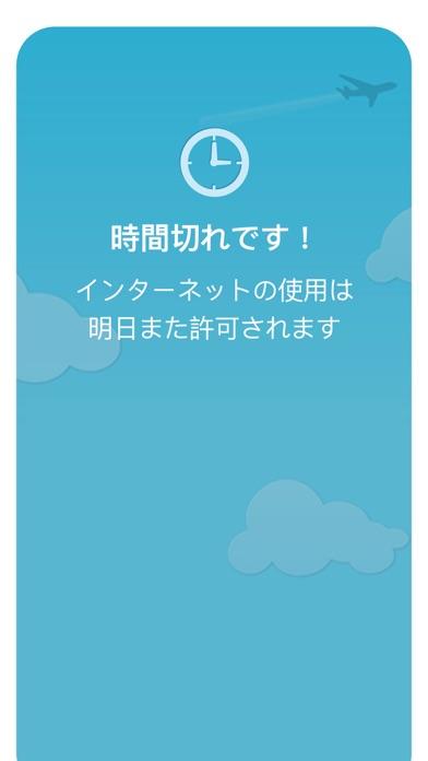 子供向けアプリ Qustodioのおすすめ画像2