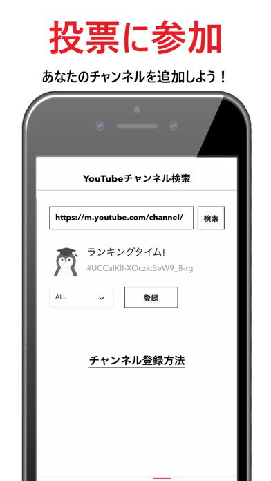 VOTE-YouTuber人気投票アプリ紹介画像5