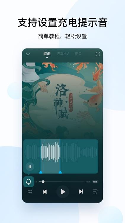 酷狗音乐-6000万正版曲库 screenshot-3