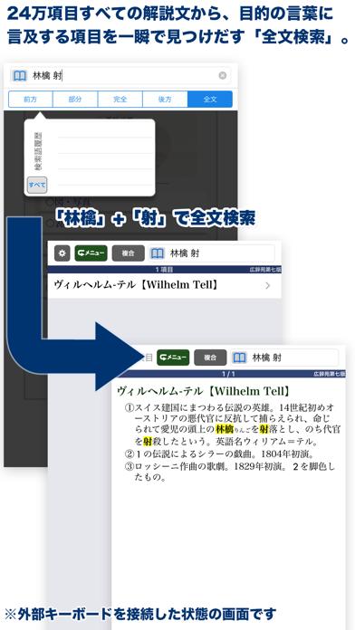 広辞苑第七版【岩波書店】(ONESWING)のおすすめ画像6