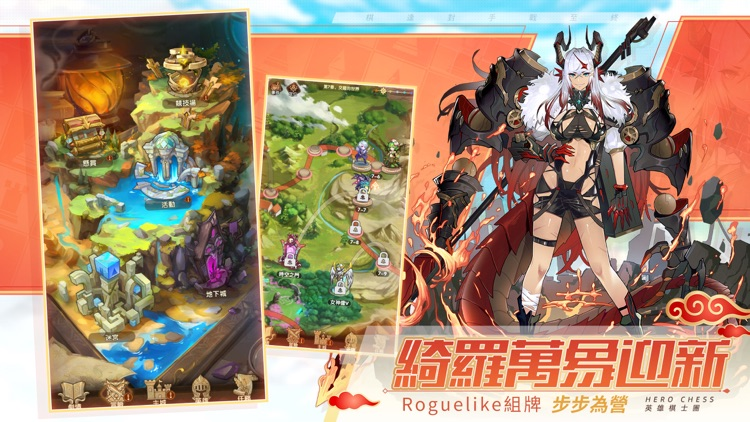英雄棋士團 screenshot-4