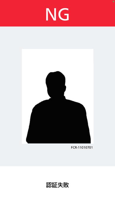 クラウド版 顔認証 顔照合端末アプリケーションのスクリーンショット4