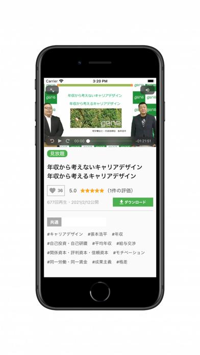 リハノメ紹介画像3