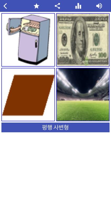 Hosy - Learn Korean