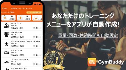 筋トレ提案・管理アプリ GymBuddy - ジムバディ -のおすすめ画像1