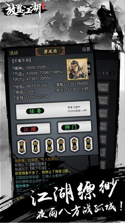 放置江湖:隐世门派现武林 screenshot-3
