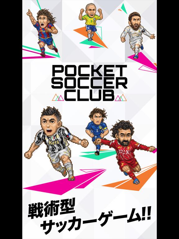 ポケットサッカークラブのおすすめ画像1