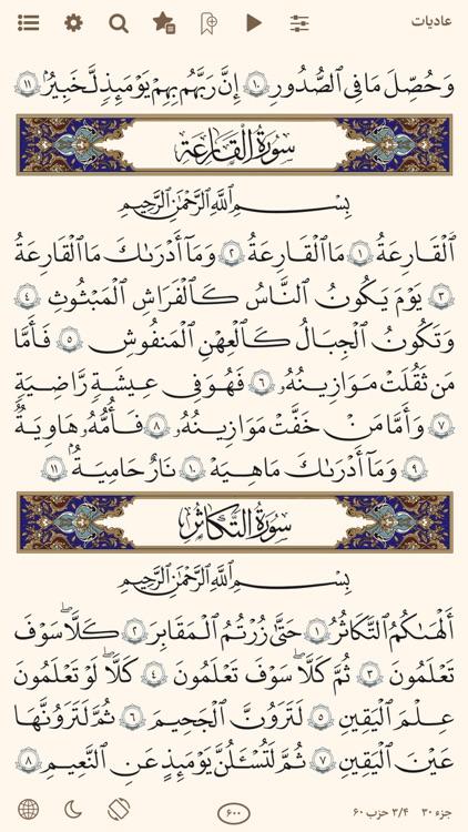 قرآن هادی با ترجمه تفسیر فارسی screenshot-6