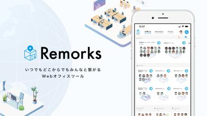 Remorks(リモークス) リモートワーク活性化アプリのスクリーンショット1
