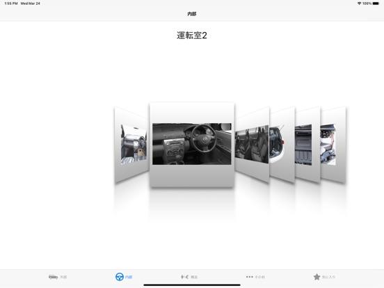 自動車の構造のおすすめ画像5