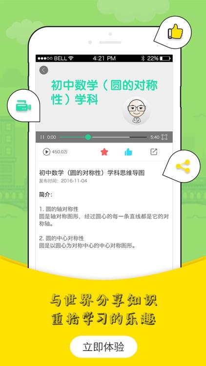 思维导图教程 screenshot-3