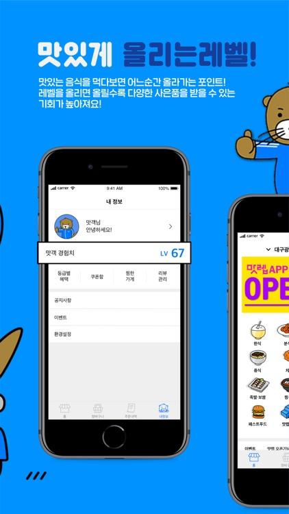 맛렙 screenshot-1