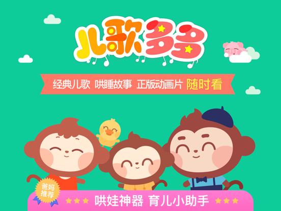Screenshot #4 pour 儿歌多多-听故事看动画片玩游戏