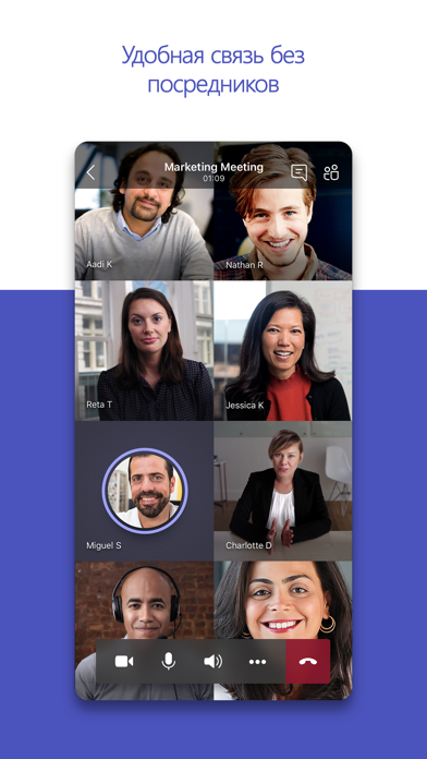 Microsoft Teams для ПК 1