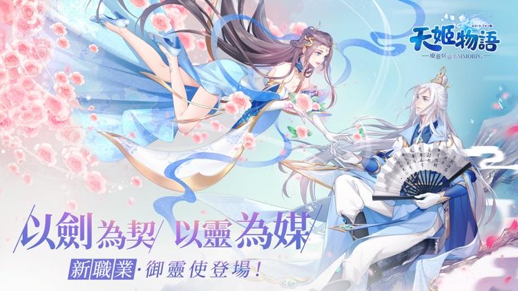 天姬物語 screenshot-0