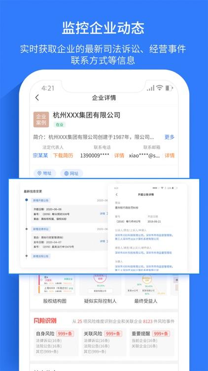 水滴信用-全国企业信用信息工商查询平台 screenshot-4