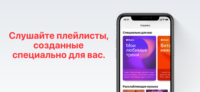 ‎Музыка Screenshot