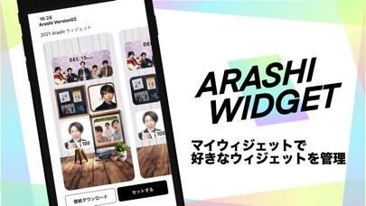 ARASHI Widgetのおすすめ画像2