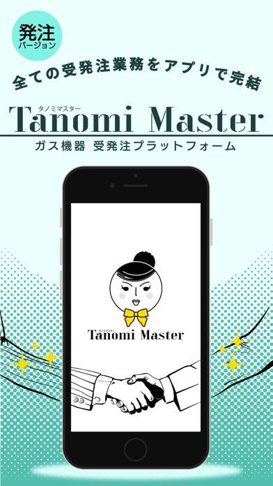 タノミマスター(発注Ver)のスクリーンショット1