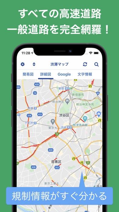 渋滞情報マップ(渋滞・高速道路・渋滞予測) ScreenShot1