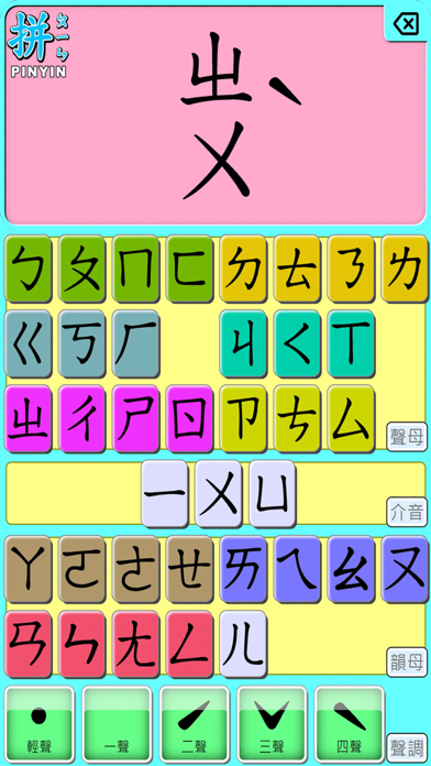 Learn BOPOMO screenshot 1