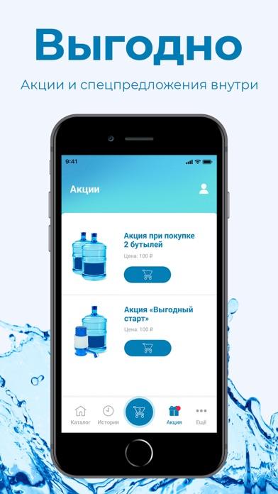 AQ вода Санкт-Петербург screenshot 3