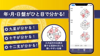 開運MAPS紹介画像4