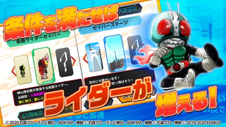 倒せ!ライダーキック screenshot-3