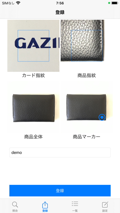 GAZIRUマッチ紹介画像1