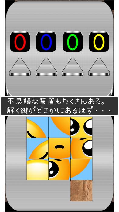 ぴえんを助けるゲームのスクリーンショット4