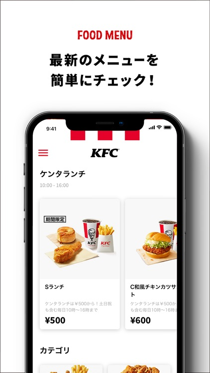 ケンタッキーフライドチキン公式 モバイルアプリ screenshot-3