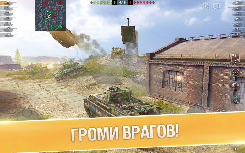 World of Tanks Blitz скриншот программы 6