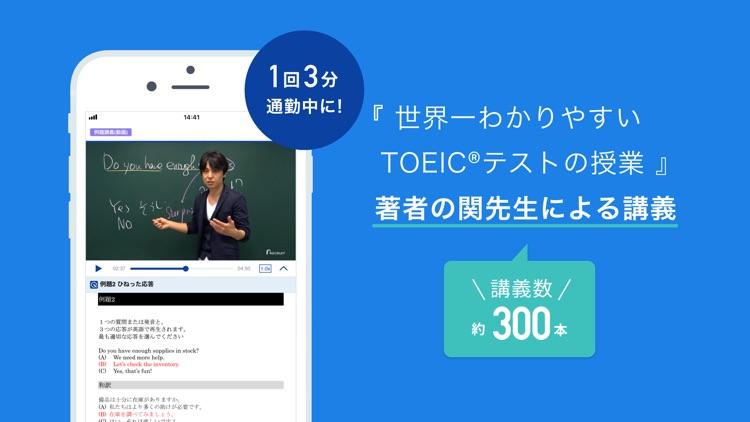 スタディサプリENGLISH TOEIC®L&Rテスト対策 screenshot-3
