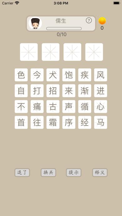 接龙闯关 - 成语知识学习 screenshot 5