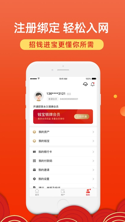 招钱进宝 screenshot-3