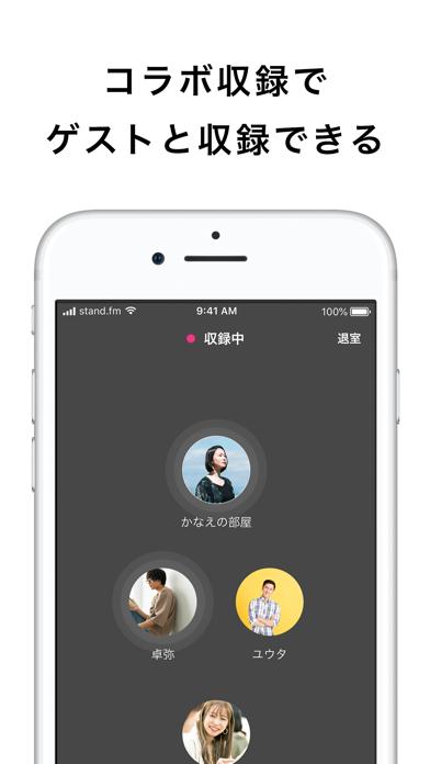 stand.fm - 音声プラットフォームアプリのおすすめ画像5