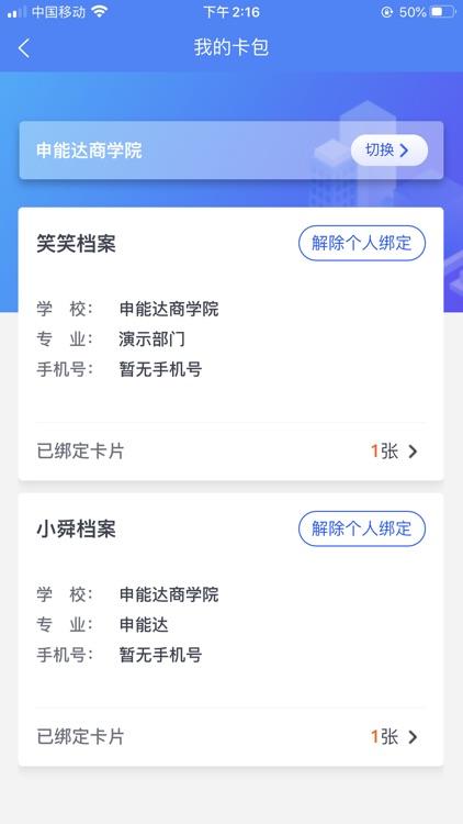 智初小达 screenshot-1