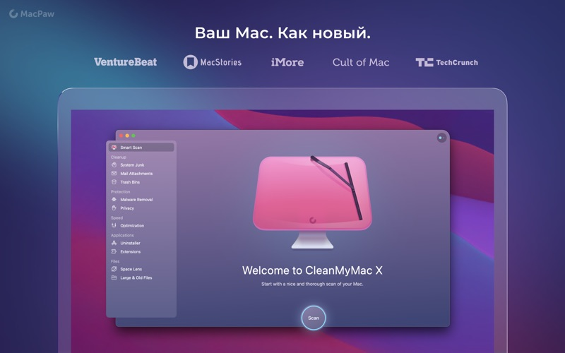 Скриншот №1 к CleanMyMac X для Mac