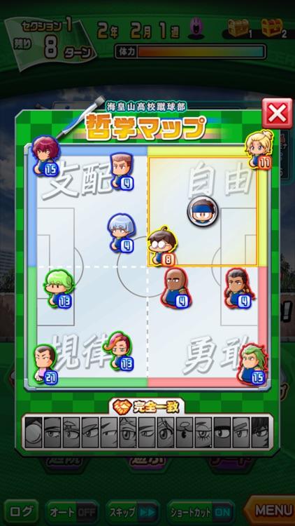 実況パワフルサッカー screenshot-4