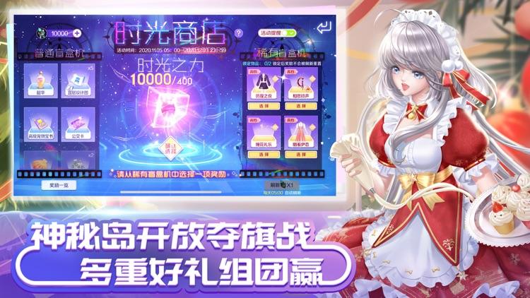 QQ炫舞 screenshot-7