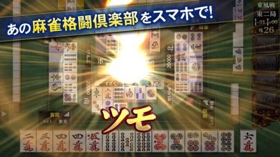 麻雀格闘倶楽部Sp |入門におすすめ! 麻雀 ゲーム ScreenShot0