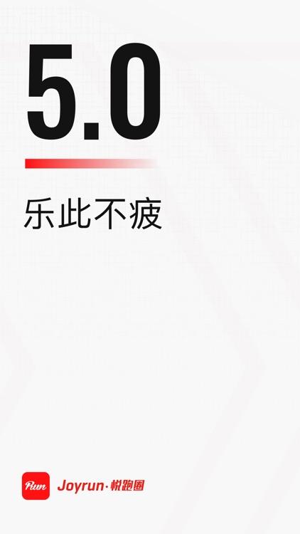 Joyrun - Focus on running screenshot-0
