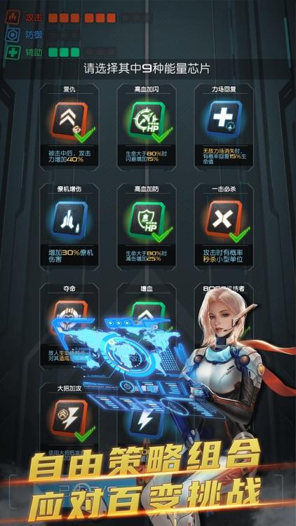 逆空使命 screenshot-4