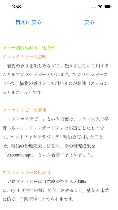 アロマテラピー検定2級 りすさんシリーズのスクリーンショット3
