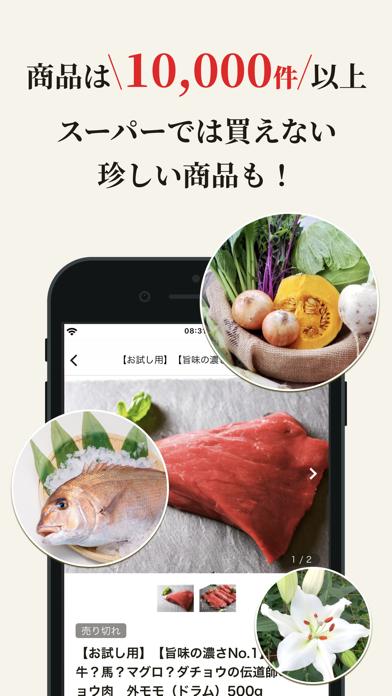 食べチョク - 農家・漁師の産直ネット通販のおすすめ画像4