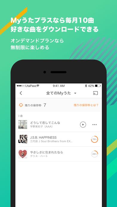 うたパス-auの音楽アプリ|最新曲や懐メロ聴き放題 ScreenShot3