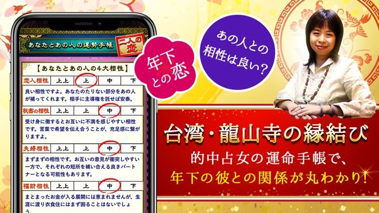 ご縁を結ぶ五大縁結び占いと占い師 screenshot-3