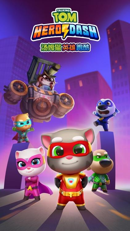 汤姆猫英雄跑酷 screenshot-5