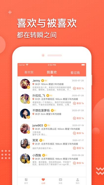 九九婚恋-单身交友聊天社区 screenshot-3