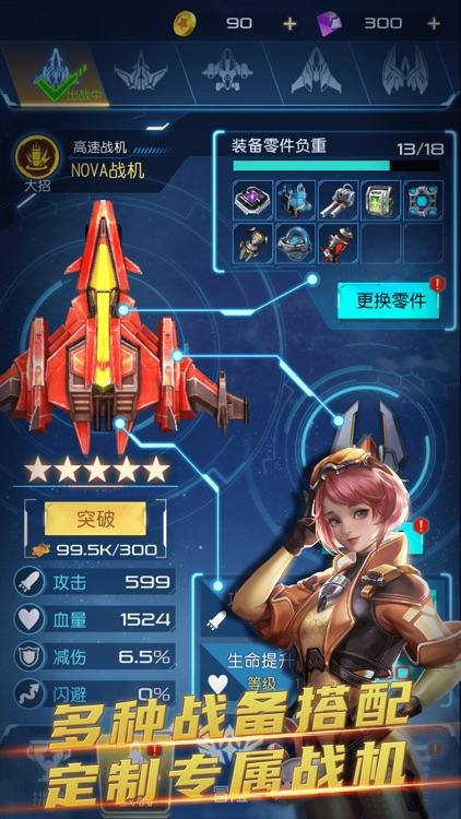 逆空使命 screenshot-0